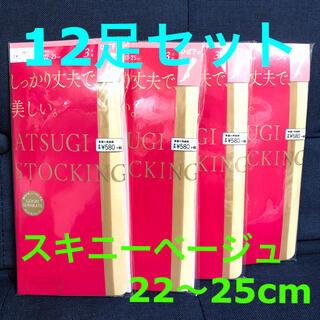 アツギ(Atsugi)のATSUGI STOCKING スキニーベージュ 22〜25cm 12足セット(タイツ/ストッキング)