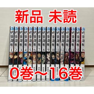 集英社 - 呪術廻戦 1巻〜16巻 新品
