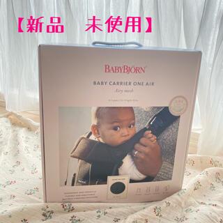 ベビービョルン(BABYBJORN)の【新品 未使用】ベビービョルン  ONE KAI Air ブラック(抱っこひも/おんぶひも)
