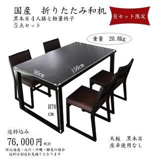 送料無料 国産 おりたたみ和机 黒木目 4人膳 軽量椅子4脚 計5点 セット(その他)