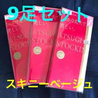 アツギ(Atsugi)のATSUGI ストッキング スキニーベージュ 22〜25cm 9足セット(タイツ/ストッキング)