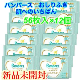 ピーアンドジー(P&G)のパンパース おしりふき 肌へのいちばん(56枚入×12個)(ベビーおしりふき)