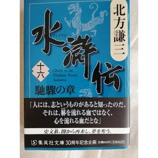 水滸伝 16(馳驟の章)(文学/小説)