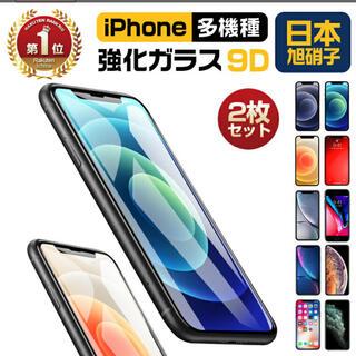 iPhone11 XR ガラスフィルム ブルーライトカット90% グリーン