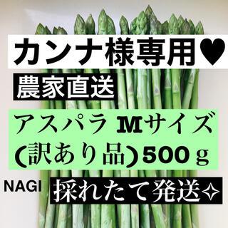 カンナ様専用♥アスパラMサイズ(訳あり品)(野菜)