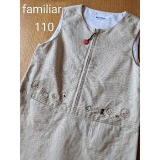 ファミリア(familiar)のfamiliar ジャンパースカート ワンピース ベージュ 110(ワンピース)