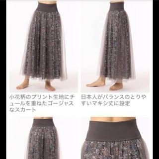 CHACOTT - 新同定価¥16390★チャコットChacott/BALANCE★チュールスカート