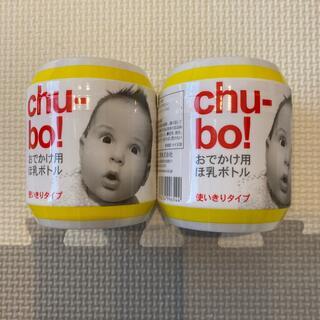 アカチャンホンポ(アカチャンホンポ)の使い捨て哺乳瓶 チューボ chi-bo! おでかけ用ほ乳ボトル 2個(哺乳ビン)