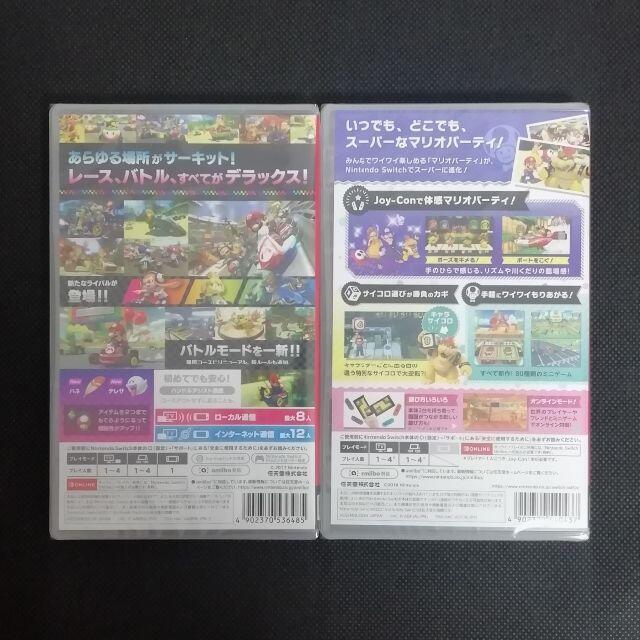 Nintendo Switch(ニンテンドースイッチ)の新品 未開封 マリオカート8 スーパーマリオパーティ Switchソフト2点セッ エンタメ/ホビーのゲームソフト/ゲーム機本体(家庭用ゲームソフト)の商品写真