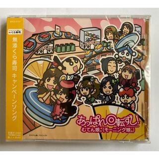 あっぱれ回転ずし! CD
