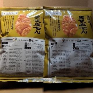 黒胡椒せんべい 2袋セット(菓子/デザート)