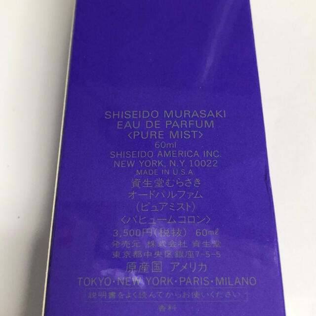 SHISEIDO (資生堂)(シセイドウ)の資生堂 むらさき オードパルファム 60ml ピュアミスト 香水 コスメ/美容の香水(香水(女性用))の商品写真