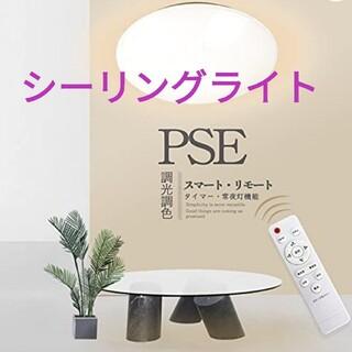 ●3.LED シーリングライト8-10畳 36.2W 調光調色 小型 薄形