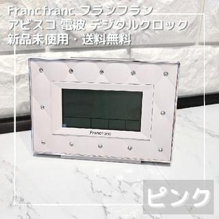 Francfranc - フランフラン アビスコ 電波 デジタルクロック