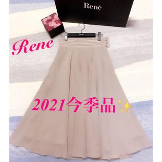 ルネ(René)のRene🌼2021今季品【美品】上品✨シアーフレアスカート36✨FOXEY(ロングスカート)