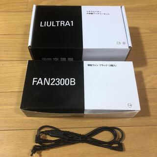 空調服 fan2300b LIULTRA1 大容量バッテリーセット 新品未使用品