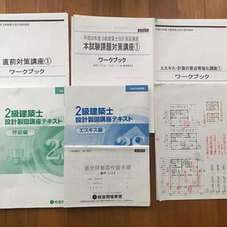 総合資格 二級建築士設計製図講座(RC造)テキスト