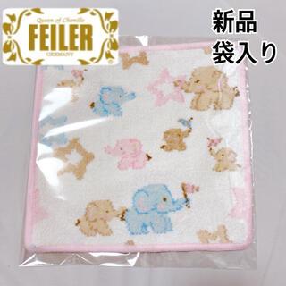 FEILER - 新品【フェイラー】袋入り ベビー 動物 赤ちゃん ピンク
