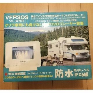 ★未使用★防水IPX6級 7インチ DVDプレーヤー