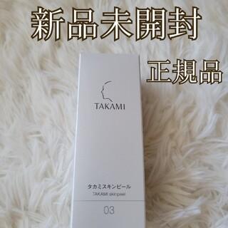 タカミ(TAKAMI)の【新品未開封】【正規品】タカミ スキンピール 30ml(美容液)