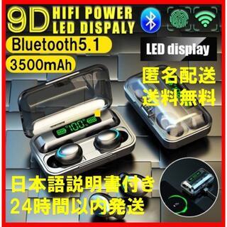 Bluetooth5.1ワイヤレスイヤホン モバイルバッテリー 大容量イヤフォン