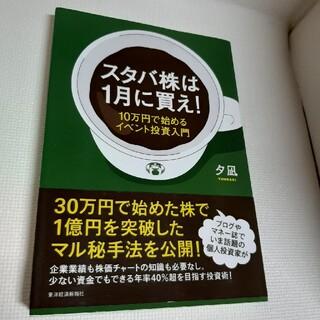 スタバ株は1月に買え! 10万円で始めるイベント投資入門