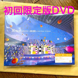嵐 - アラフェス 2020 at 国立競技場(通常盤/初回プレス仕様) DVD