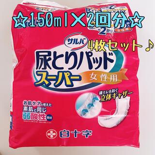 サルバ 尿とりパッド 150ml×2回分 4枚セット