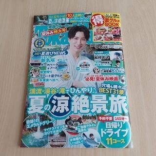 カドカワショテン(角川書店)の東海Walker (ウォーカー) 2021年 08月号(ニュース/総合)