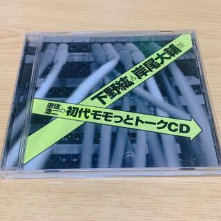 遊佐浩二の初代モモっとトーク 下野紘 岸尾大輔 CD