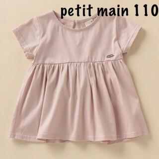 petit main UVケア 切り替えペプラムTシャツ 110