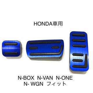 ホンダ車用 高品質アルミペダル Nシリーズ フィット用 3点セット 青