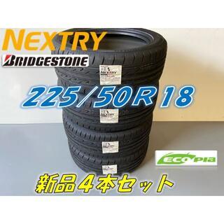 BRIDGESTONE - ☆225/50R18☆NEXTRY ネクストリー ブリヂストン 夏タイヤ