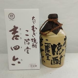 吉四六 陶器 720㍉ボトル 10本セット(焼酎)