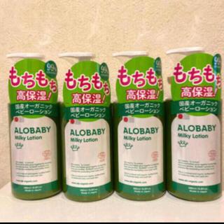 ALOBABY アロベビーミルクローション 4本セット(ベビーローション)