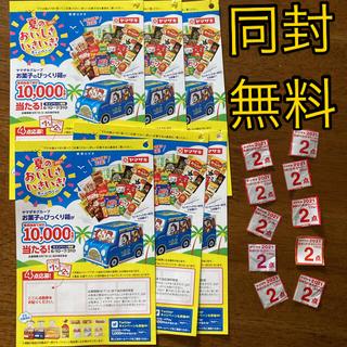 ヤマザキセイパン(山崎製パン)のヤマザキ 応募 応募券 ヤマザキ2021夏のおいしさいきいきキャンペーン(その他)