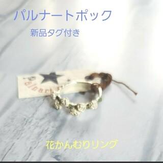カオリノモリ(カオリノモリ)の新品タグ付き パルナートポック 花かんむり リング 指輪 ブラフシューペリア(リング(指輪))
