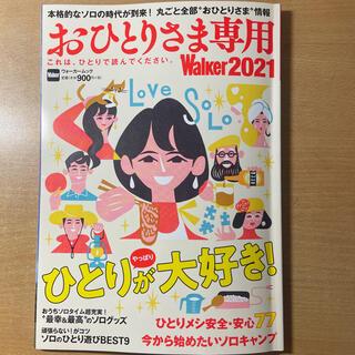 角川書店 - おひとりさま専用Walker これは、ひとりで読んでください。 2021