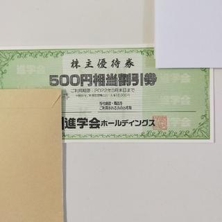 株主優待券 進学会(その他)