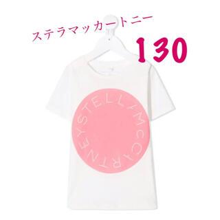 ステラマッカートニー(Stella McCartney)のステラマッカートニー キッズ Tシャツ 130(Tシャツ/カットソー)
