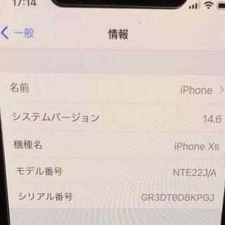 Apple - 美品 SoftBank iPhoneXs 256GB ゴールド 本体のみ