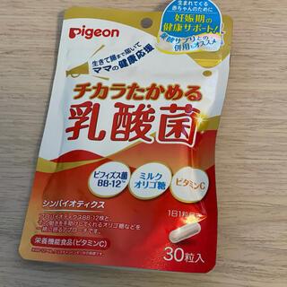 Pigeon - 【新品未使用】ピジョン チカラたかめる乳酸菌(30粒)
