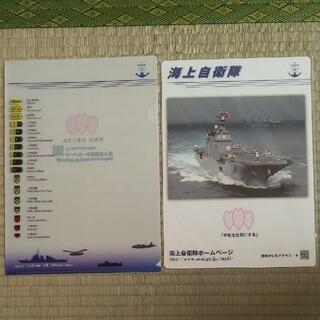 【新品】クリアファイル&下敷き 海上自衛隊(その他)