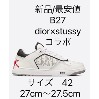 ディオール(Dior)の【新品/最安値】B27 DIOR&stussy スニーカー  (スニーカー)