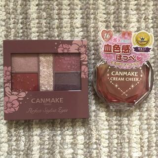 CANMAKE - キャンメイク パーフェクトスタイリストアイズ クリームチーク セット