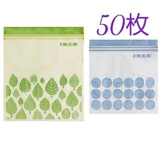 イケア(IKEA)のIKEA ジップロック フリーザーバッグ 50枚セット グリーン ブルー(収納/キッチン雑貨)