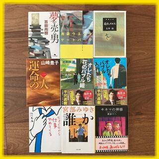 【まとめ売り】人気書籍文庫9冊セット!!¥6099(文学/小説)