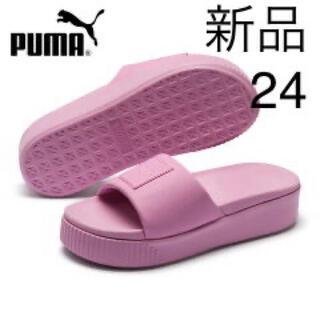 PUMA - 新品24cm  プーマ PUMA レディースサンダル