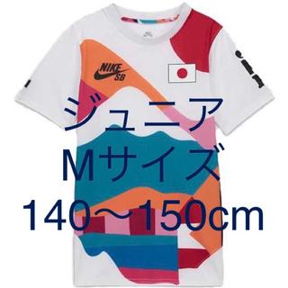 NIKE - NIKE SB オリンピック 日本代表 ユニフォーム キッズ Mサイズ