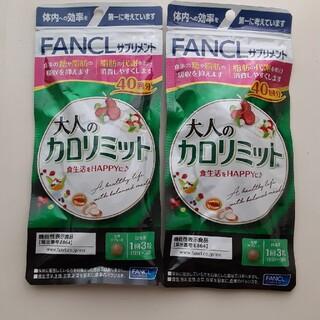 FANCL - ファンケル 大人のカロリミット40回分×2袋